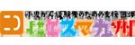 小児がん経験者のための支援団体 にこスマ九州