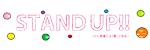 若年性がん患者団体 STAND UP!!
