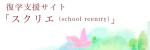 スクリエ -school reentry- 復学支援プロジェクト