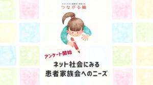 7/19まで【アンケート開始】ネット社会にみる患者家族会へのニーズ