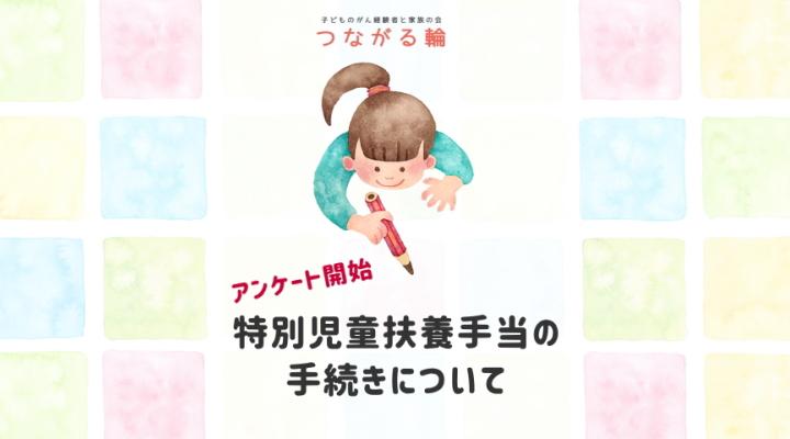 9/30まで【アンケート開始】特別児童扶養手当の手続きについて