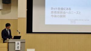 「つながる輪」代表・斉藤真光(まさみつ)第19回 中部小児がんトータルケア研究会